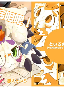 中国齐心 oira ni makasete! ????? 一部分 1020, gomamon , glasses  furry